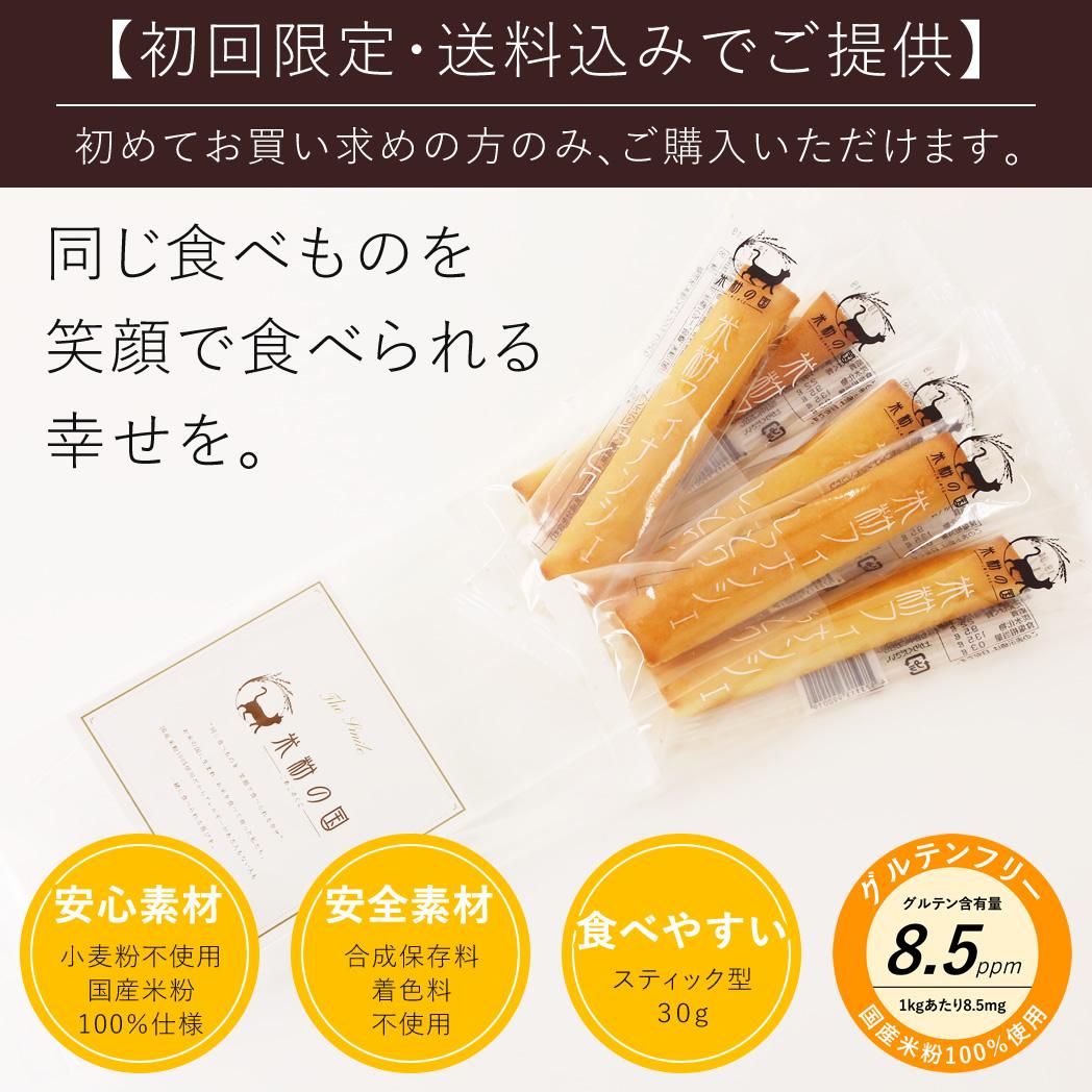 米粉の国 フィナンシェ お試しパック(5本入)